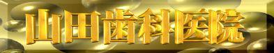 マッキー歯科医院の気まぐれ日記帳 【美容・健康:ブログ検索サーチ】